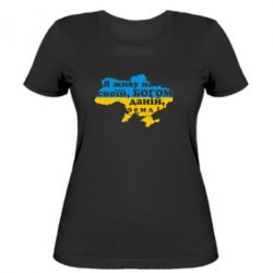 Женская футболка Я живу на своїй, Богом даній, землі! - FatLine