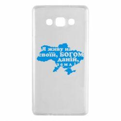 Чохол для Samsung A7 2015 Я живу на своїй, Богом даній, землі!
