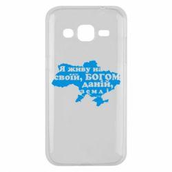Чохол для Samsung J2 2015 Я живу на своїй, Богом даній, землі!