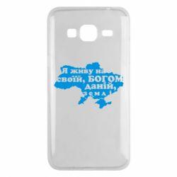 Чохол для Samsung J3 2016 Я живу на своїй, Богом даній, землі!