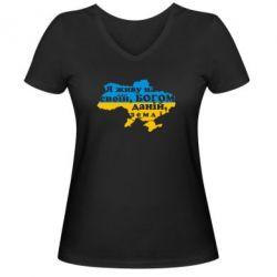 Женская футболка с V-образным вырезом Я живу на своїй, Богом даній, землі! - FatLine