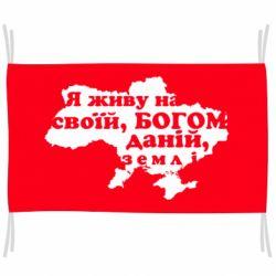 Прапор Я живу на своїй, Богом даній, землі!