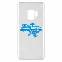 Чохол для Samsung S9 Я живу на своїй, Богом даній, землі!