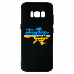Чохол для Samsung S8 Я живу на своїй, Богом даній, землі!