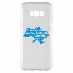 Чохол для Samsung S8+ Я живу на своїй, Богом даній, землі!