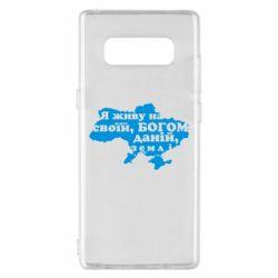 Чохол для Samsung Note 8 Я живу на своїй, Богом даній, землі!