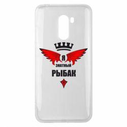 Чехол для Xiaomi Pocophone F1 Я знатный рыбак - FatLine
