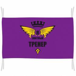 Прапор Я знатний тренер
