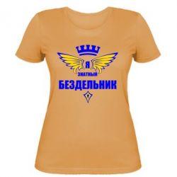 Женская футболка Я знатный бездельник - FatLine