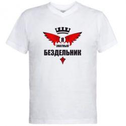 Мужская футболка  с V-образным вырезом Я знатный бездельник - FatLine