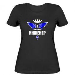 Женская футболка Я знатный инженер - FatLine