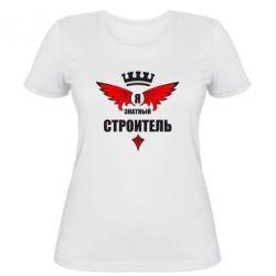 Женская футболка Я знатный строитель - FatLine