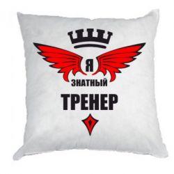 Подушка Я знатный тренер - FatLine