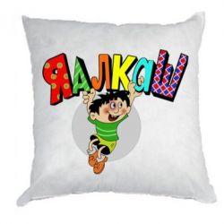 Подушка Яалкаш