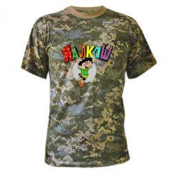 Камуфляжная футболка Яалкаш - FatLine
