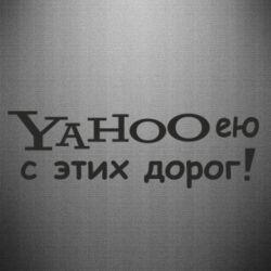 Наклейка Yahooею с этих дорог