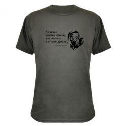 Камуфляжная футболка Як козак шаблею блисне, так москаль в штани дрисне - FatLine
