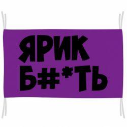 Прапор Ярик б#*ть