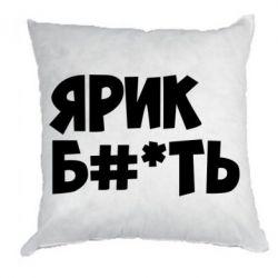 Подушка Ярик б#*ть