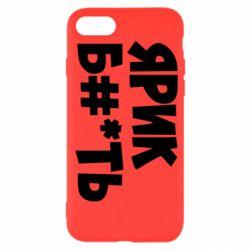 Чохол для iPhone 7 Ярик б#*ть