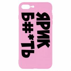 Чохол для iPhone 8 Plus Ярик б#*ть