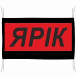 Прапор Ярік