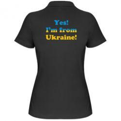 Женская футболка поло Yes, I'm from Ukraine