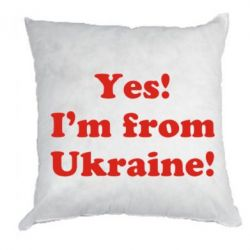Подушка Yes, I'm from Ukraine - FatLine