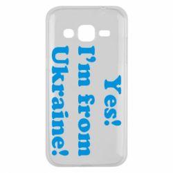 Чехол для Samsung J2 2015 Yes, I'm from Ukraine - FatLine