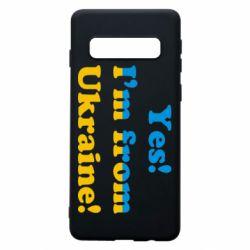 Чохол для Samsung S10 Yes, i'm from Ukraine