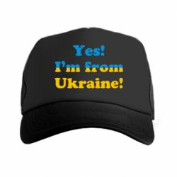 Кепка-тракер Yes, I'm from Ukraine