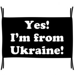 Прапор Yes, i'm from Ukraine