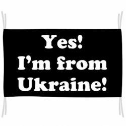 Флаг Yes, I'm from Ukraine