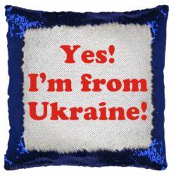Подушка-хамелеон Yes, i'm from Ukraine