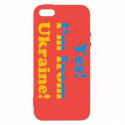 Чехол для iPhone5/5S/SE Yes, I'm from Ukraine - FatLine