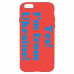 Чохол для iPhone 6/6S Yes, i'm from Ukraine