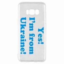 Чехол для Samsung S8 Yes, I'm from Ukraine - FatLine