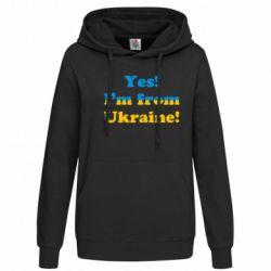 Женская толстовка Yes, I'm from Ukraine - FatLine