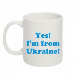 Кружка 320ml Yes, I'm from Ukraine - FatLine