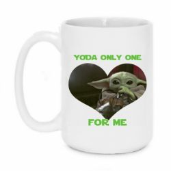 Кружка 420ml Yoda only one for my