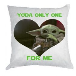 Подушка Yoda only one for my