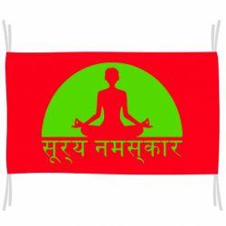 Флаг Йога