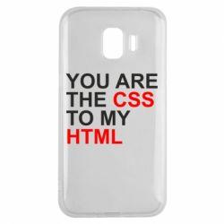 Чехол для Samsung J2 2018 You are CSS to my HTML