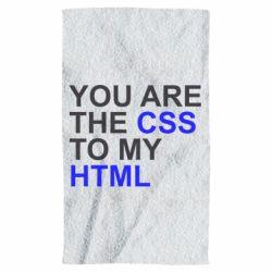 Полотенце You are CSS to my HTML