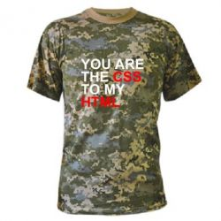 Камуфляжная футболка You are CSS to my HTML - FatLine