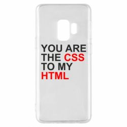Чехол для Samsung S9 You are CSS to my HTML