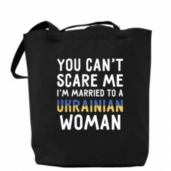 Сумка You can't scare me, i'm married to a ukrainian woman