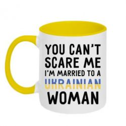 Кружка двухцветная You can't scare me, i'm married to a ukrainian woman