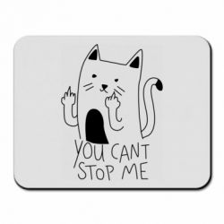 Коврик для мыши You cant stop me
