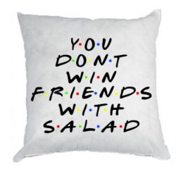 Подушка You don't friends with salad